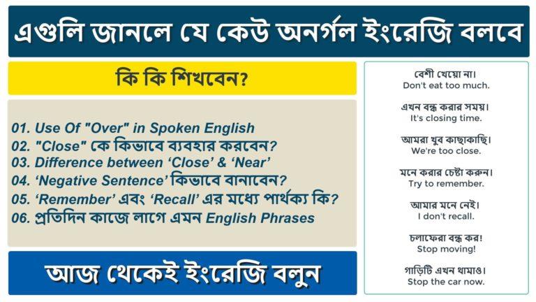 English Speaking Course Bangla 01