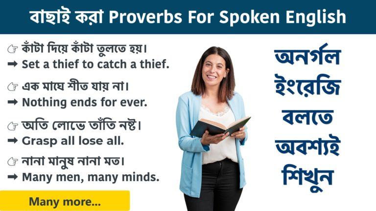 Proverbs with Bengali meaning