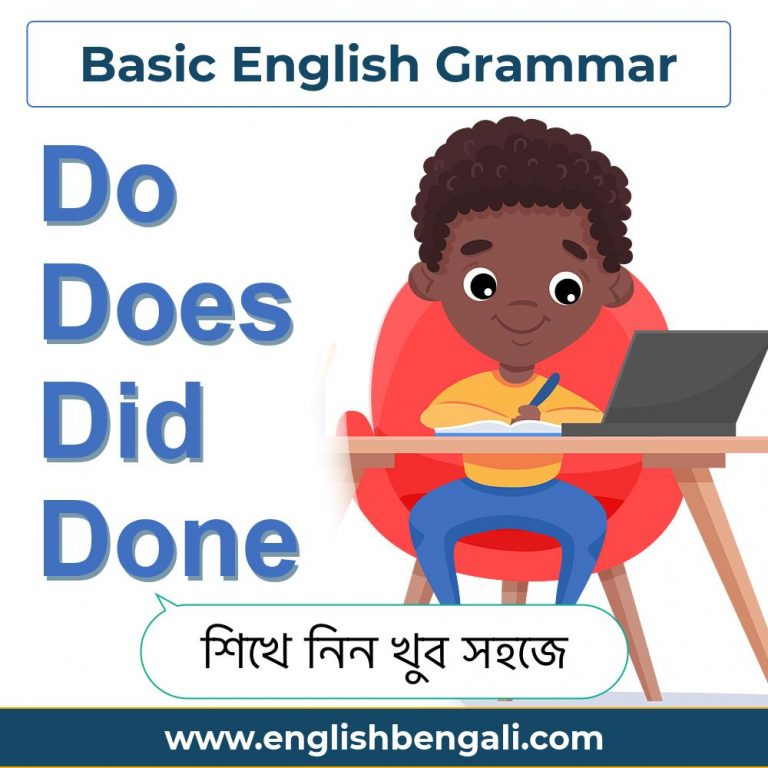 Use of Do does did done in English Thtough Bengali