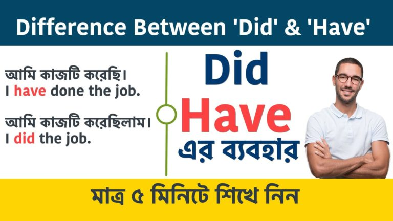 Difference Between Did And Have