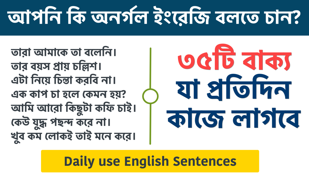 35 daily use English sentences with Bengali meaning