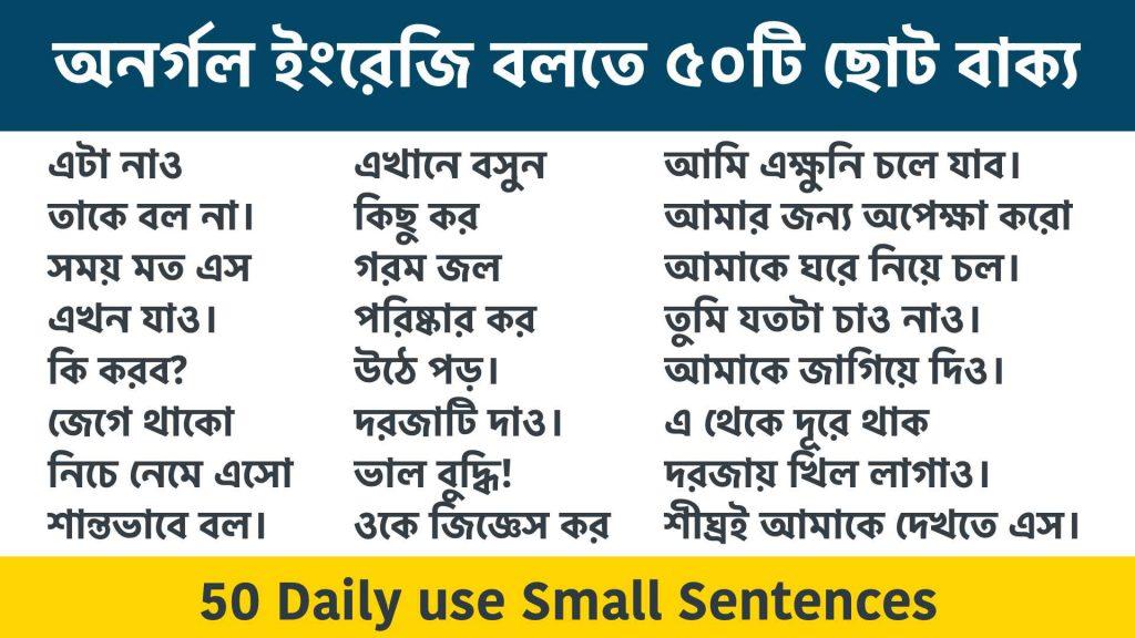 50 English speaking sentences