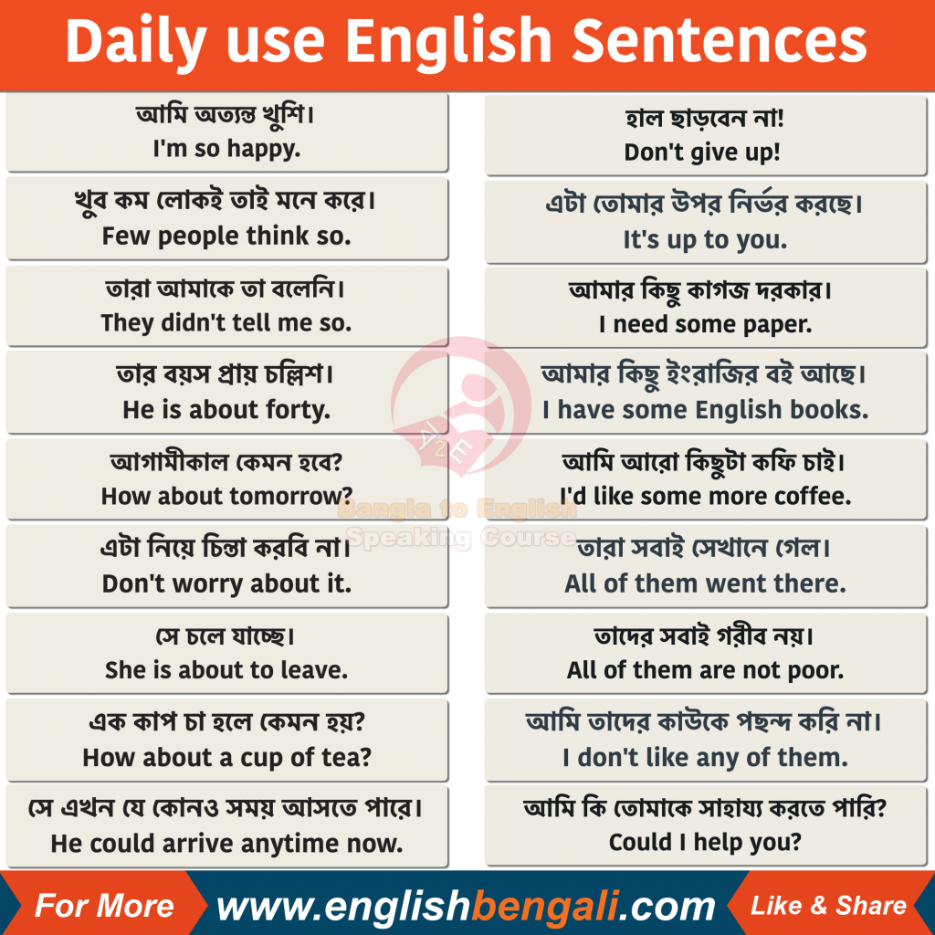 daily use English sentences with Bengali meaning