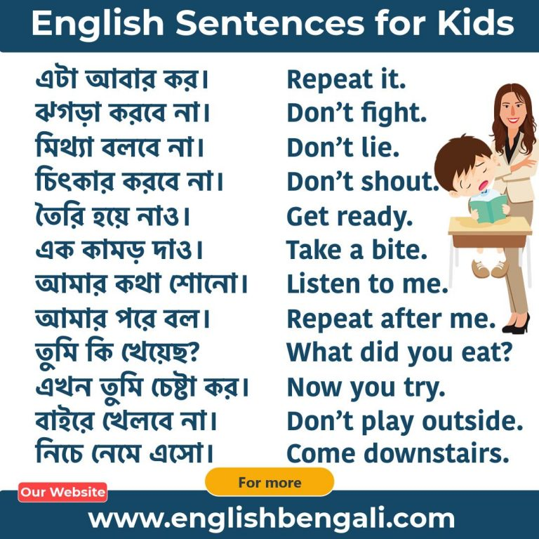 Daily use Simple sentences for kids