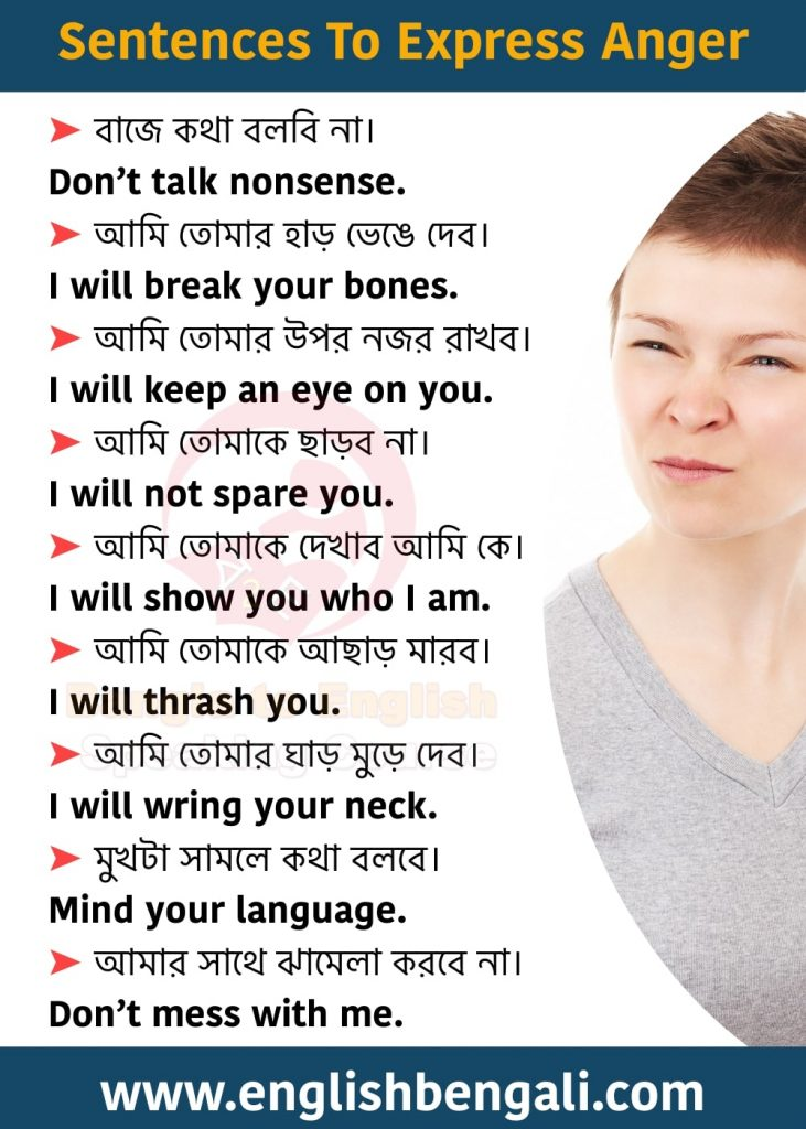 How to show anger in english - Daily use english Sentences 02