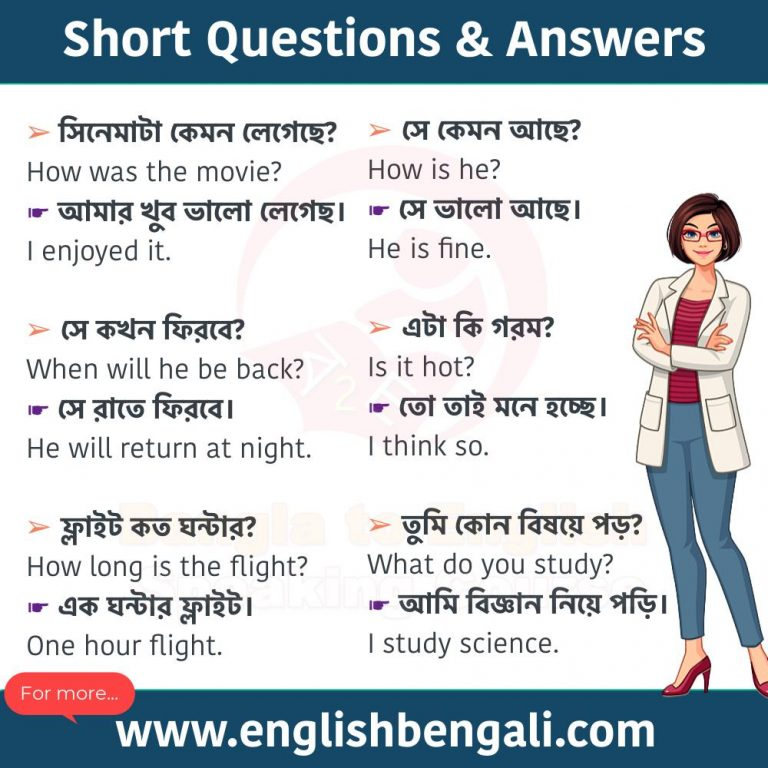 Short questions and answers in English