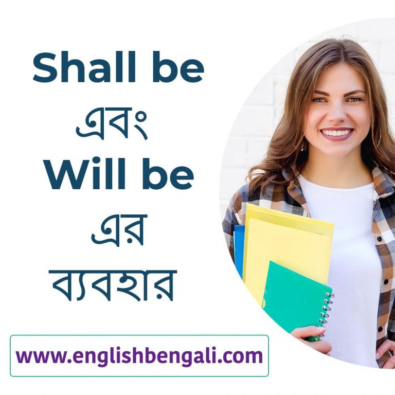 Use of shall be and will be in Bengali