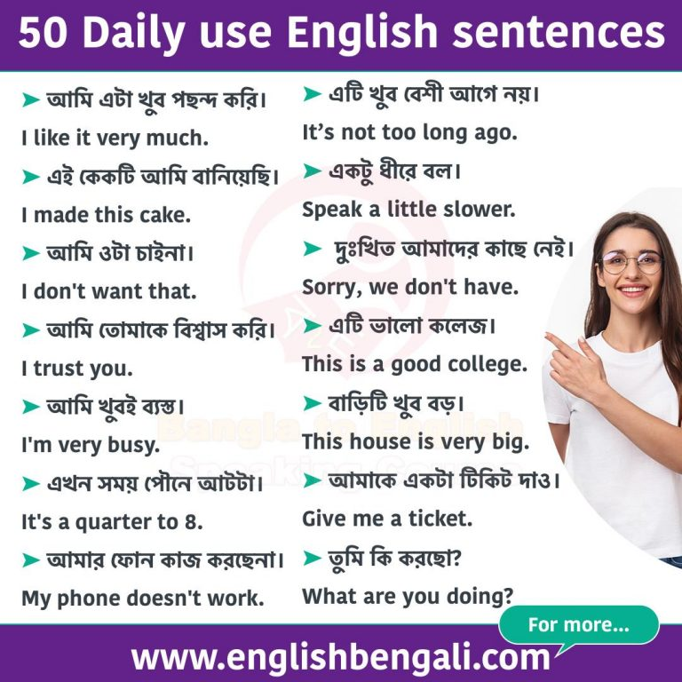 50 Daily use English sentences with Bengali Meaning