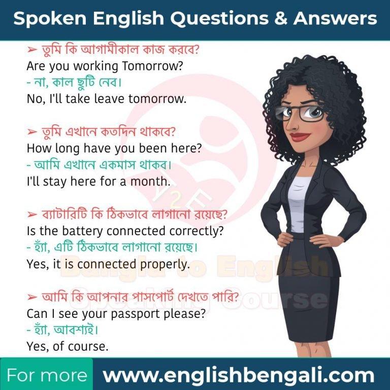 Spoken English Sentences for daily use