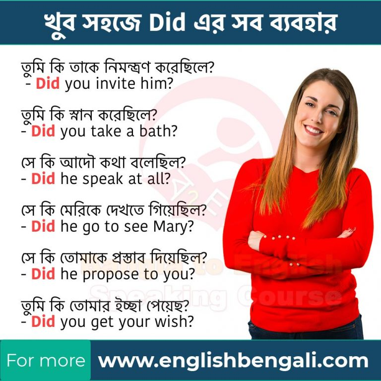 Correct use of Did in English grammar