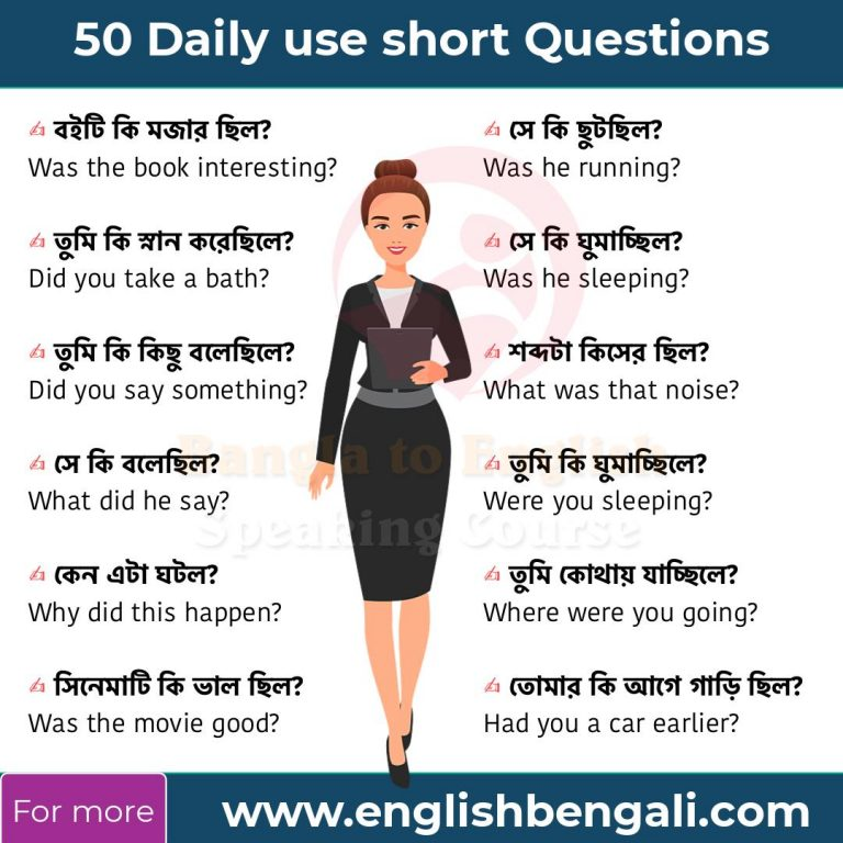English short Questions with did, was, were, had