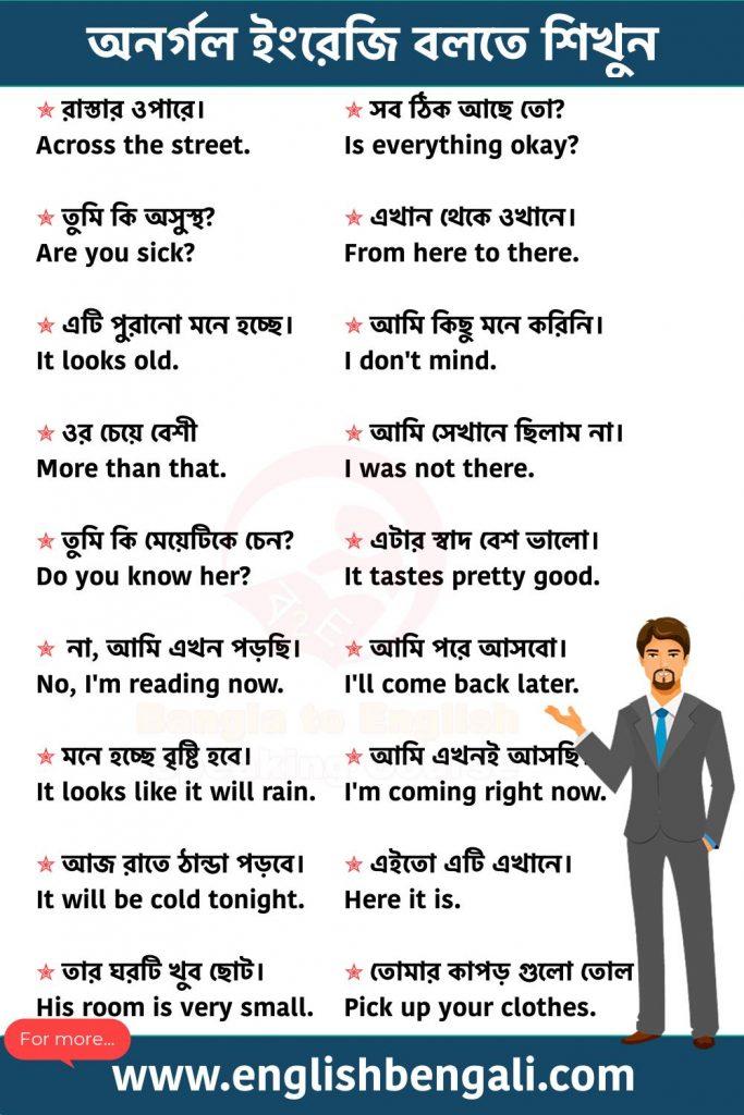Simple daily use English sentences 02