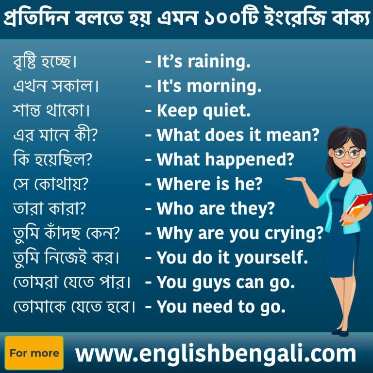 Simple English sentences for daily use