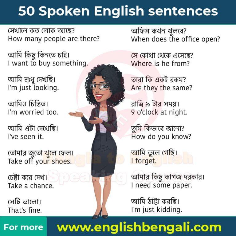 Daily use Spoken English sentences